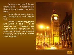 Эти часы на старой башне Парламента Соединенного Королевства слышат во всем