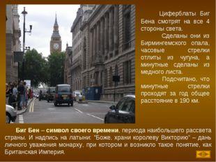 Циферблаты Биг Бена смотрят на все 4 стороны света. Сделаны они из Бирмингем