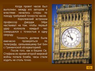 Когда проект часов был выполнен, между его автором и властями начались споры