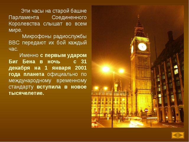 Эти часы на старой башне Парламента Соединенного Королевства слышат во всем...