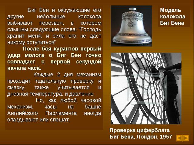 Модель колокола Биг Бена Проверка циферблата Биг Бена, Лондон, 1957 Биг Бен и...