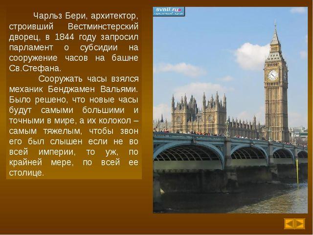 Чарльз Бери, архитектор, строивший Вестминстерский дворец, в 1844 году запро...