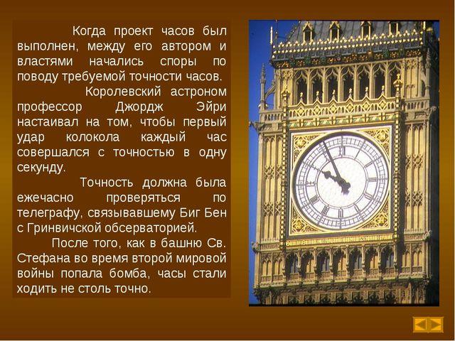 Когда проект часов был выполнен, между его автором и властями начались споры...