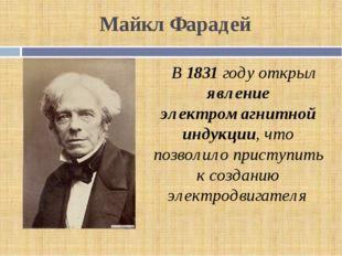 Майкл Фарадей В 1831 году открыл явление электромагнитной индукции, что позво