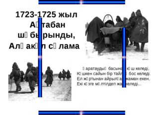 1723-1725 жыл Ақтабан шұбырынды, Алқакөл сұлама Қаратаудың басынан көш келеді