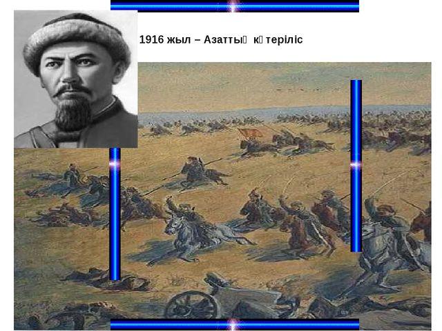 1916 жыл – Азаттық көтеріліс