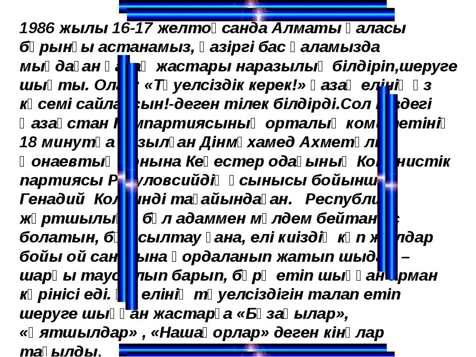 1986 жылы 16-17 желтоқсанда Алматы қаласы бұрынғы астанамыз, қазіргі бас қала...