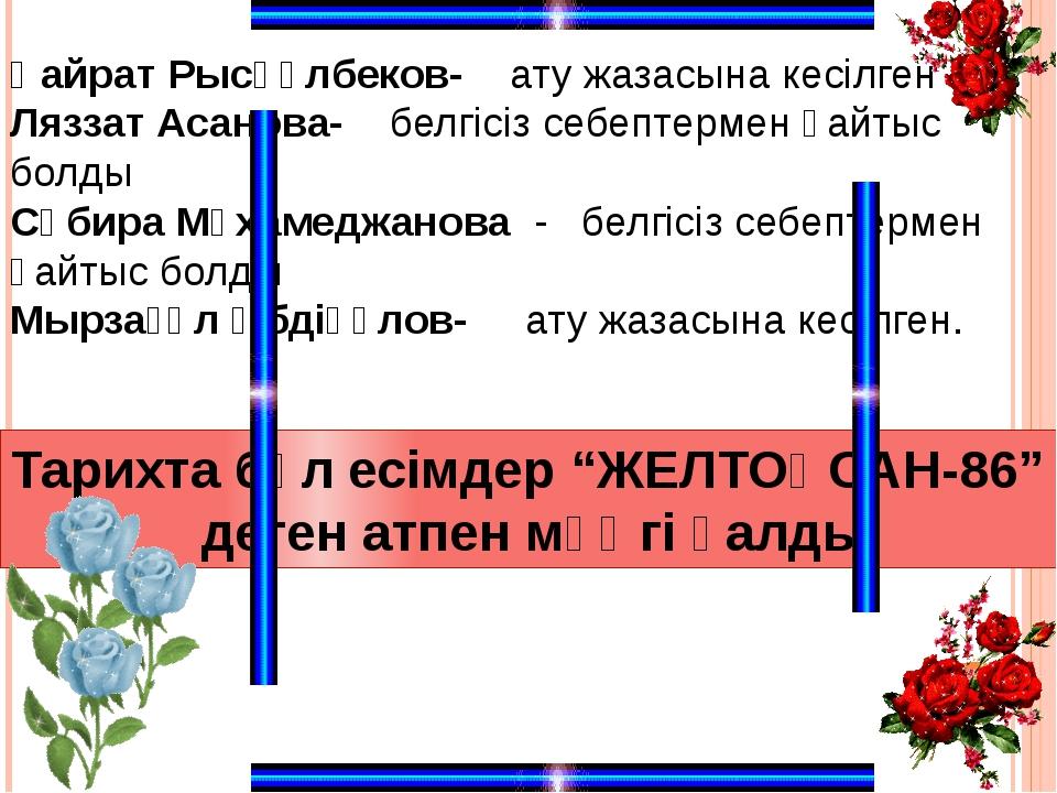 Қайрат Рысқұлбеков- ату жазасына кесілген Ляззат Асанова- белгісіз себептерме...