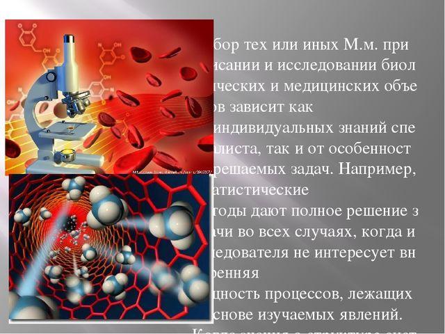 ВыбортехилииныхМ.м.приописаниииисследованиибиологическихимедицинс...