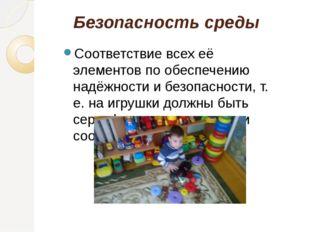 Безопасность среды Соответствие всех её элементов по обеспечению надёжности и