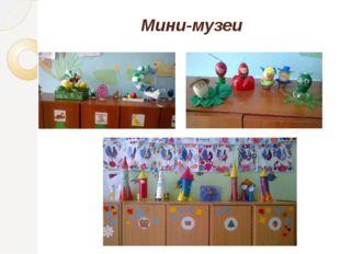 Мини-музеи