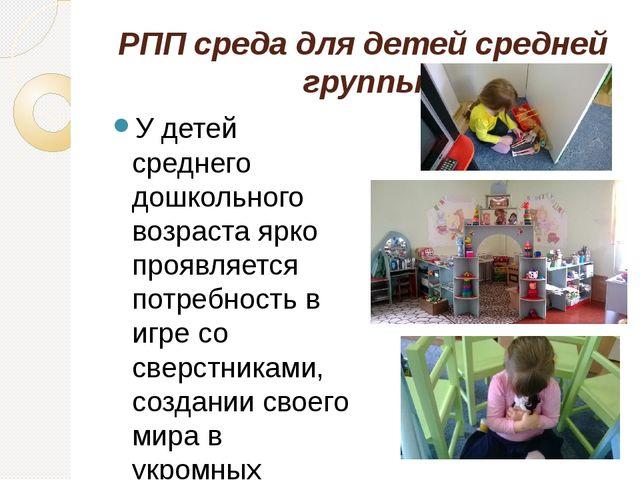 РПП среда для детей средней группы У детей среднего дошкольного возраста ярко...