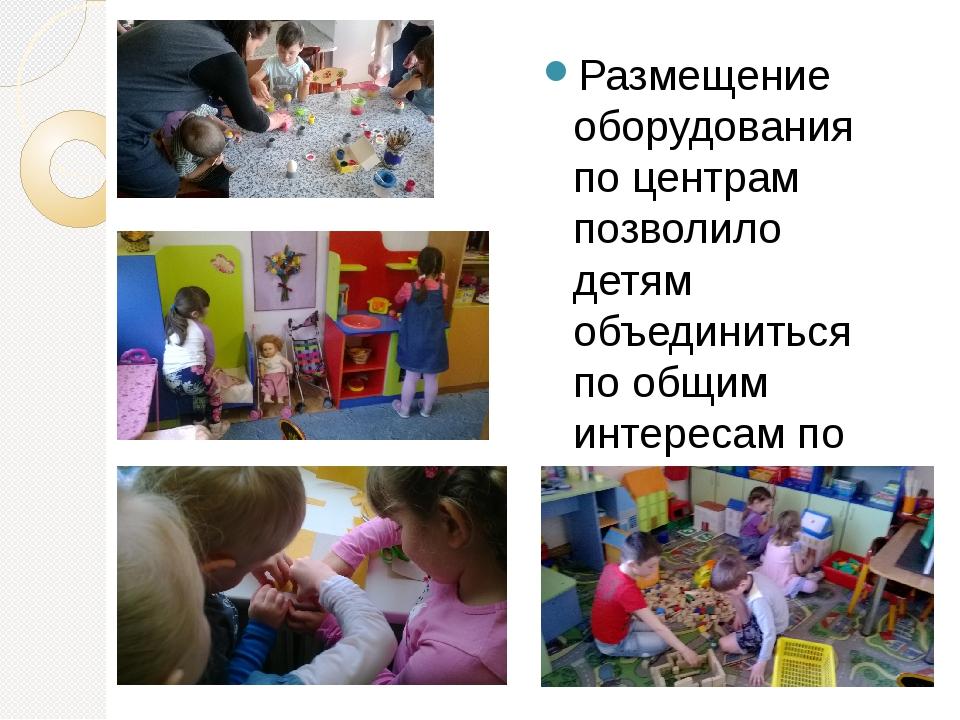 Размещение оборудования по центрам позволило детям объединиться по общим инте...