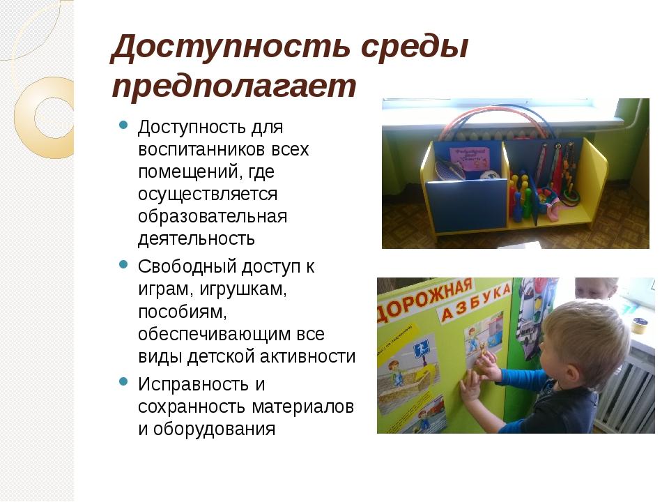 Доступность среды предполагает Доступность для воспитанников всех помещений,...
