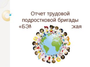 Отчет трудовой подростковой бригады «БЭМС» МБОУ «Курская СОШ» 2016г.