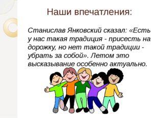 Наши впечатления: Станислав Янковский сказал: «Есть у нас такая традиция - пр