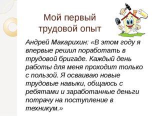 Мой первый трудовой опыт Андрей Макарихин: «В этом году я впервые решил пораб