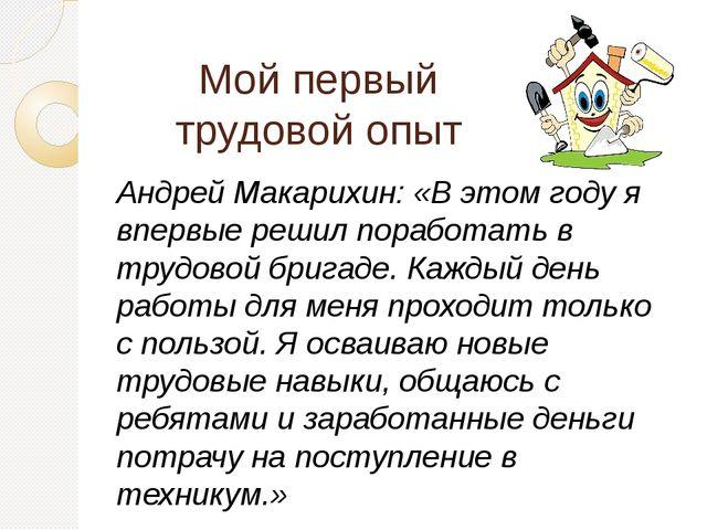 Мой первый трудовой опыт Андрей Макарихин: «В этом году я впервые решил пораб...
