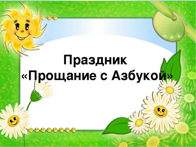 Праздник «Прощание с Азбукой»