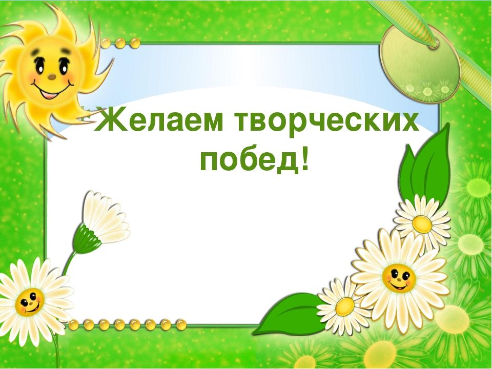 Желаем творческих побед!