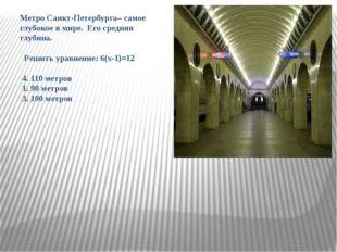 Метро Санкт-Петербурга– самое глубокое в мире. Его средняя глубина. Решить у