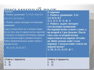 письменный тест. I вариант 1. Решить уравнение: 7,1+5,3=-3,5х-5,3 1) 5; 2) 1;
