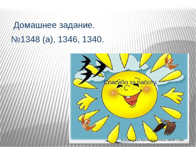 Домашнее задание. №1348 (а), 1346, 1340.