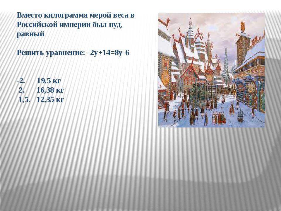 Вместо килограмма мерой веса в Российской империи был пуд, равный  Решить ур...