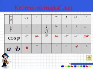 Кестені толтырыңдар  870,0134 459,0126 30°60°45°90°120°13