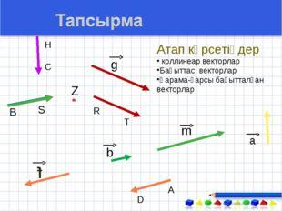 Атап көрсетіңдер коллинеар векторлар Бағыттас векторлар Қарама-қарсы бағыттал