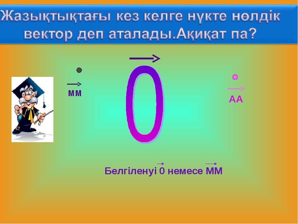 Белгіленуі 0 немесе ММ ММ АА