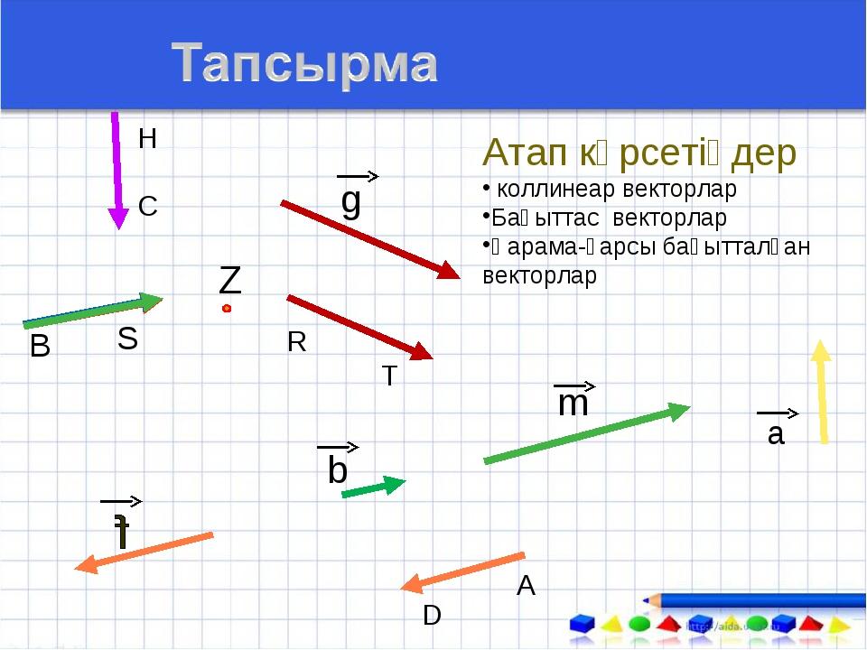 Атап көрсетіңдер коллинеар векторлар Бағыттас векторлар Қарама-қарсы бағыттал...