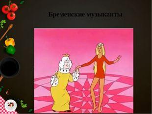 Бременские музыканты Click to add Title 4 Click to add Title 1 Click to add T
