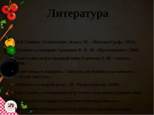 Литература Н.В.Синица «Технология» 5класс, М.- «Вентана-Граф», 2012г. «Основ