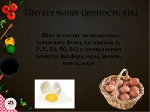 Питательная ценность яиц Яйца источник полноценного животного белка, витамин