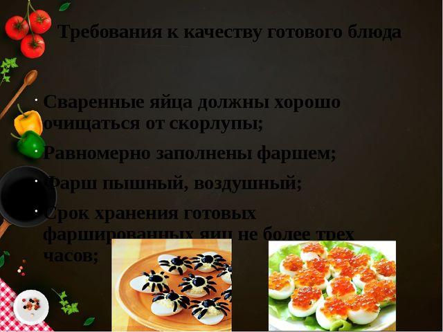 Требования к качеству готового блюда Сваренные яйца должны хорошо очищаться...