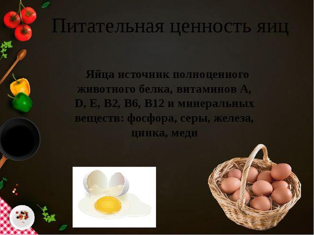Питательная ценность яиц Яйца источник полноценного животного белка, витамин...