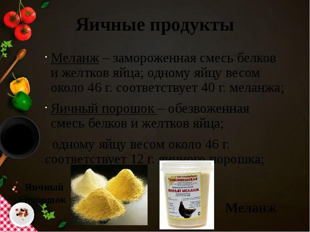 Яичные продукты Меланж – замороженная смесь белков и желтков яйца; одному яйц...