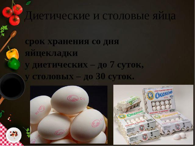 Диетические и столовые яйца срок хранения со дня яйцекладки у диетических –...