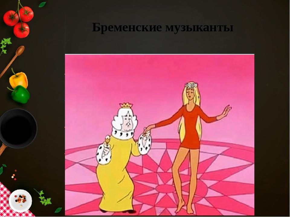 Бременские музыканты Click to add Title 4 Click to add Title 1 Click to add T...