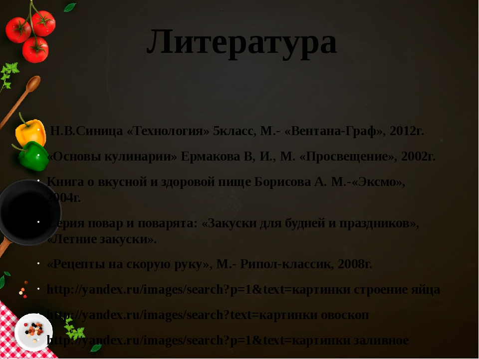 Литература Н.В.Синица «Технология» 5класс, М.- «Вентана-Граф», 2012г. «Основ...
