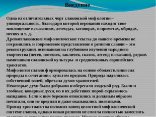 Введение Одна из отличительных черт славянской мифологии – универсальность, б