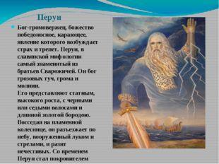Перун Бог-громовержец, божество победоносное, карающее, явление которого возб