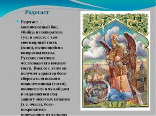 Радегаст Радегаст - молниеносный бог, убийца и пожиратель туч, и вместе с тем
