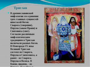 Триглав В древнеславянской мифологии это единение трех главных сущностей-ипос