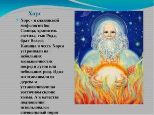 Хорс Хорс - в славянской мифологии бог Солнца, хранитель светила, сын Рода, б