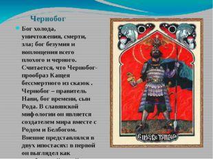 Чернобог Бог холода, уничтожения, смерти, зла; бог безумия и воплощения всего