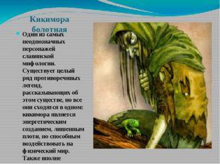 Кикимора болотная Один из самых неоднозначных персонажей славянской мифологии