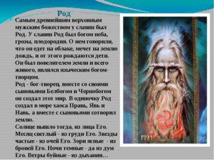 Род Самым древнейшим верховным мужским божеством у славян был Род. У славян Р