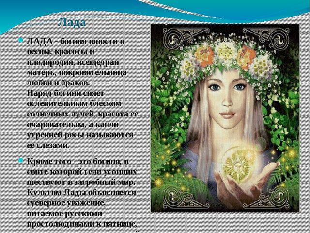 Лада ЛАДА - богиня юности и весны, красоты и плодородия, всещедрая матерь, по...